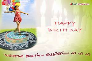 [Wishes Malayalam For Sister Birthday] malayalam birthday ...