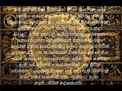 Please download one of our supported browsers. Buddhist Chants Pirith Deshana in Sinhala and Pali: MAHA ...