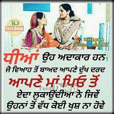 pin  hardeep kaur toor  quotes punjabi quotes
