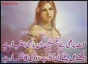 Shayari Jokes In Urdu In Hd, Check Out Shayari Jokes In ...