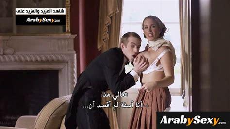 سكس مترجم نيك زوجة صاحب البيت والخدامة سكس افلام سكس عربي و اجنبي مترجم Arab Sex Porn