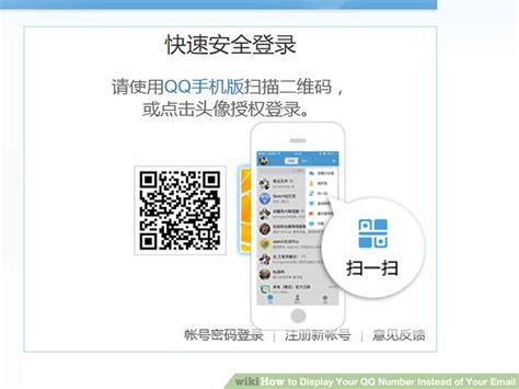 How To Display Your Qq Number Instead Of Your Email
