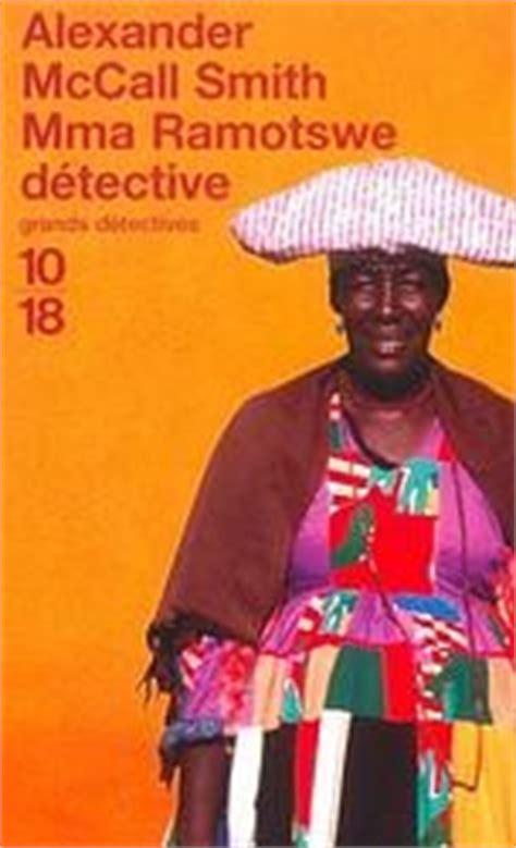 mma ramotswe d 233 tective en afrique un roman plein de vie