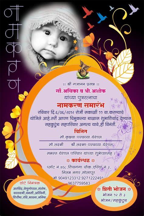 Namkaran Invitation Card In Marathi Recipe