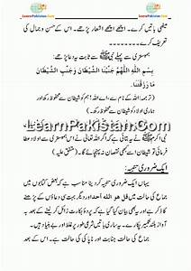 Step by Step First Night of Marriage in Urdu – What to Do ...