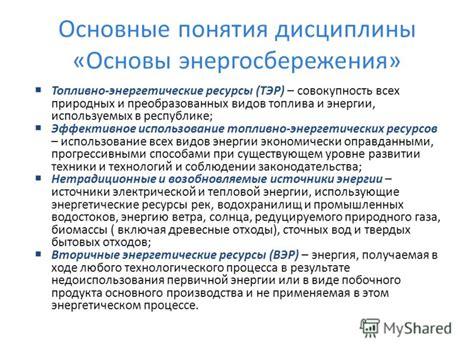В.Э.Чернова . ТОПЛИВНОЭНЕРГЕТИЧЕСКИХ РЕСУРСОВ
