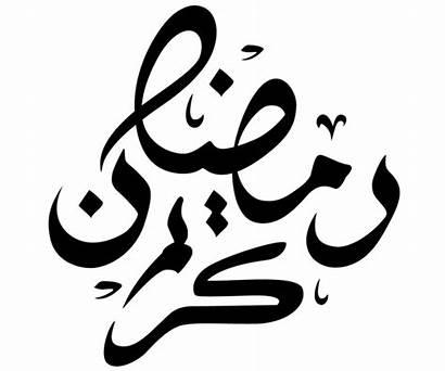 Ramadan Kareem Arabic Clipart Eid Calligraphy Transparent