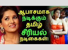 ஆபாசமாக நடிக்கும் தமிழ் சீரியல் நடிகைகள்! Tamil Cinema