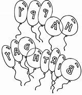Coloring Balloons Birthday Line Clip Popular Library Clipart Coloringhome sketch template