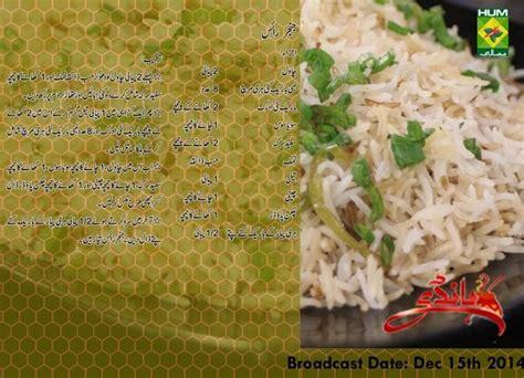 sopa urdu ingdrie ntes rice zubaida tariq recipes in urdu cooking recipes no cook meals baking recipes