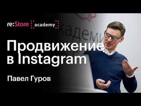 Павел Гуров: лекция по SMM (продвижение и таргетинг в ...