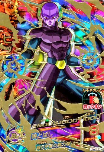 Dragon Ball 2 Hit Xenoverse