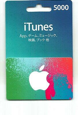 Itunes gift card code is redeemable for apps, games, music, movies, tv shows and more on the itunes store, app store, ibooks store, and the mac app store. iTunes Gift Card 5000 ¥ Yen JAPAN Apple | App Store Code ...