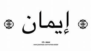 Palavra Fé escrita em árabe Nomes em Árabe