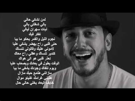 Saad Lemjarred Lemen Nechki  (لمن نشكي (كلمات Youtube