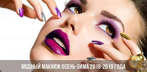 Тренды в макияже 2018 . DESIGNERS FROM RUSSIA