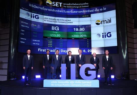 IIG เริ่มซื้อขายในตลาดหลักทรัพย์ เอ็ม เอ ไอ วันแรก - ท่อง ...