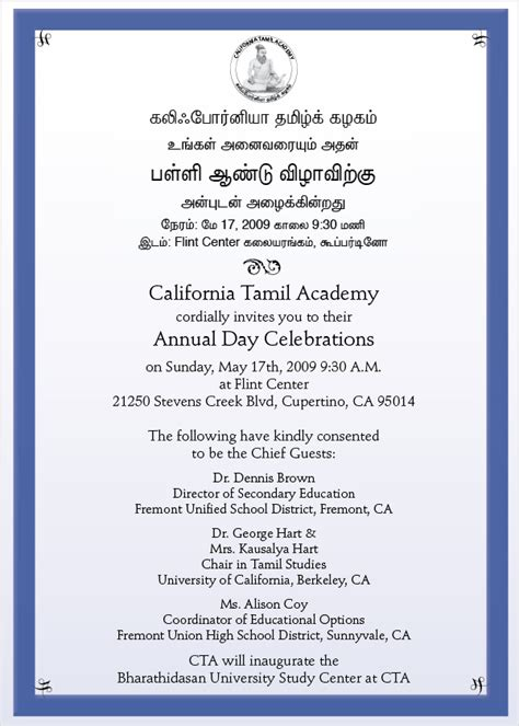california tamil academy