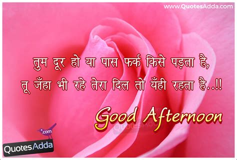 Good Afternoon Images With Quotes In Hindi