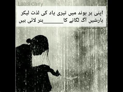 2 line sad urdu barish poetry barish poetry in urdu