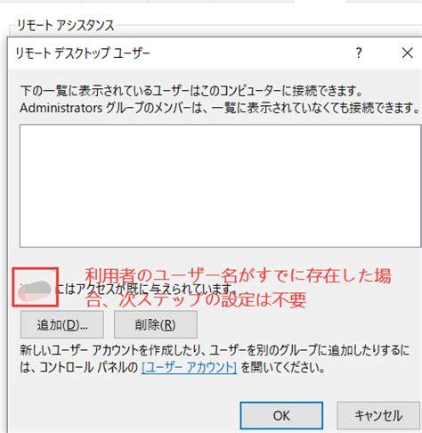 ネットワーク レベル 認証 で リモート デスクトップ を 実行 し て いる コンピューター から のみ 接続 を 許可 する