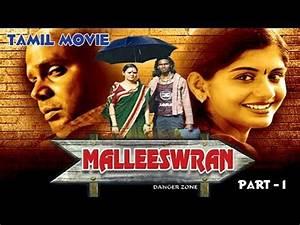 Malleswaran - Tamil Full Length Movie Part 1 - Dileep ...