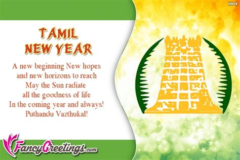 feb 01 2017 best sinhala new year messages wishes sms greetings happy newyear images 2015 new year wishes 2015 new year pdf free download for students