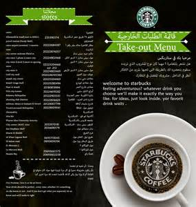 "منيو ستار بكس ""Starbucks menu"" 