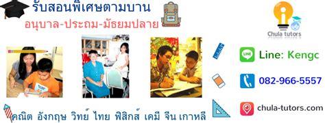 รับสอนพิเศษตามบ้าน ครูเก่ง - Home | Facebook