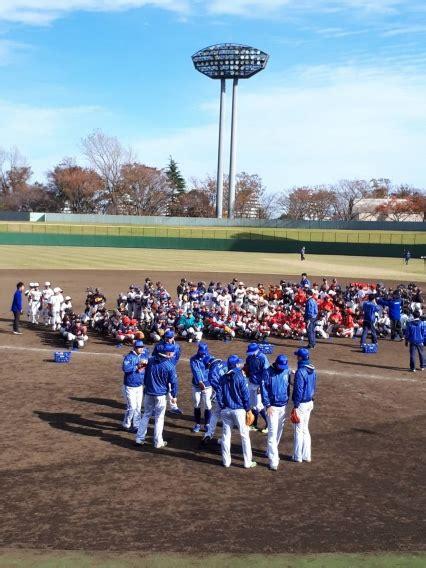 ベイスターズ 野球 教室