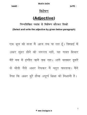image result for hindi visheshan worksheet for grade 4