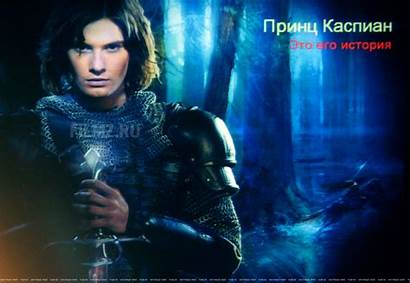 Caspian Prince Wallpapers Narnia Four Narniaweb