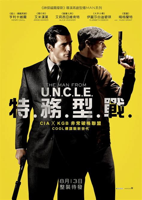 Movie Poster - The Man from U.N.C.L.E