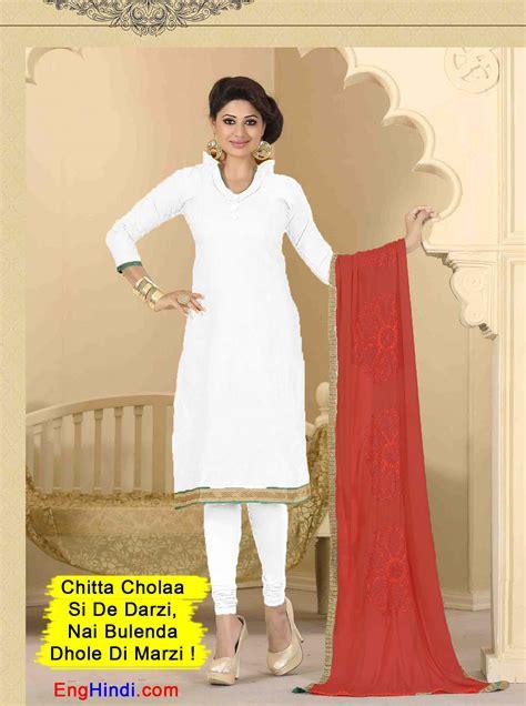 chitta chola lyrics meaning  urdu hindi english