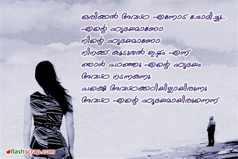 Heart Touching Love Quotes In Malayalam 3