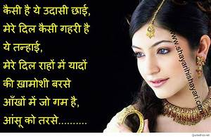 Emotional Love Sad Shayari In Hindi For Girlfriend
