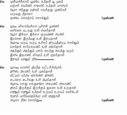 Tamil Song Lyrics Kavithaigal Kaala Seedan Birthday