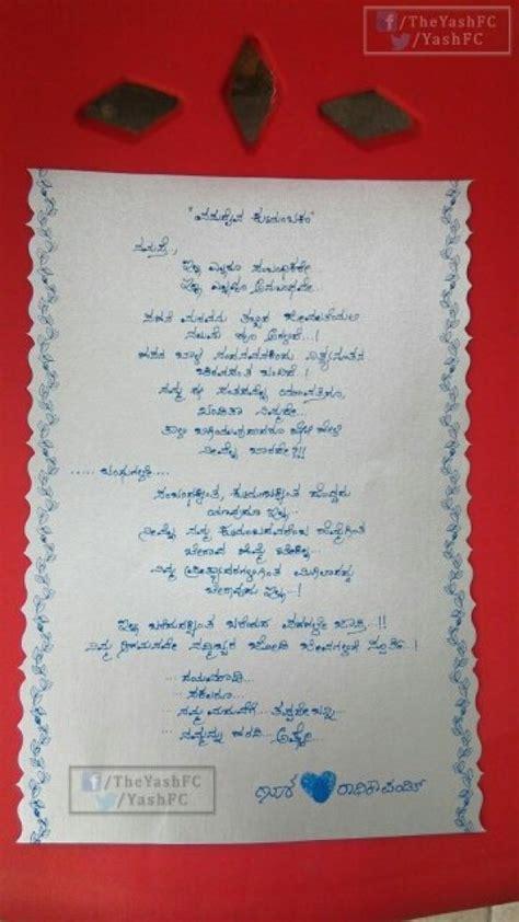 Wedding Invitation Quotes In Kannada