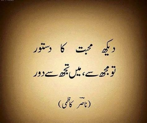 1000+ Images About Awesome Urdu Quotes & Poetry On