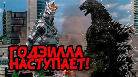 Gameplay consists of an array of light and heavy attacks that can be altered with input from the directional buttons, as well as ranged attacks that consume energy. Fight! Hodgepodgedude играет Godzilla: The Game [2015, PS3 ...