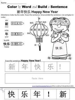 chinese  year  bundle mandarin literacy numbers