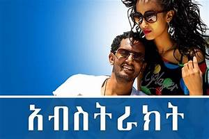 New Ethiopian Film - Abstract full Movie 2016 - YouTube