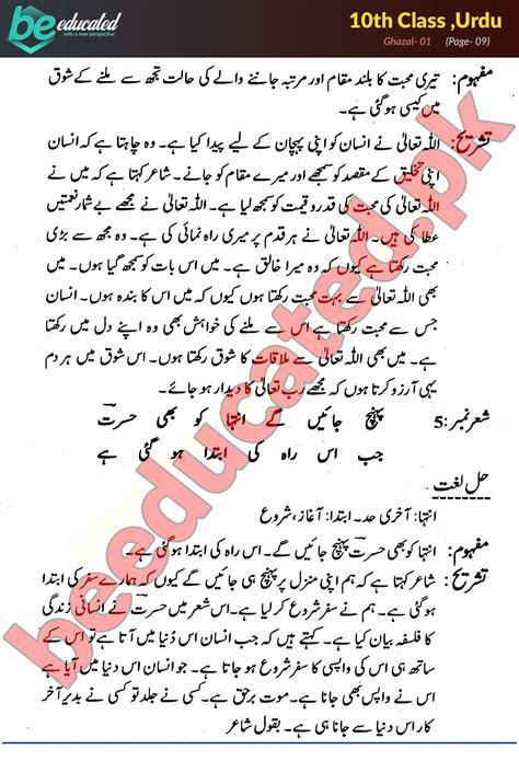ghazal  urdu  class notes matric part  notes