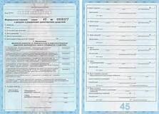 Сколько действует справка для водительских прав 344