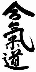 Aikido Kanji | Martial arts, Japanese calligraphy, Samurai ...