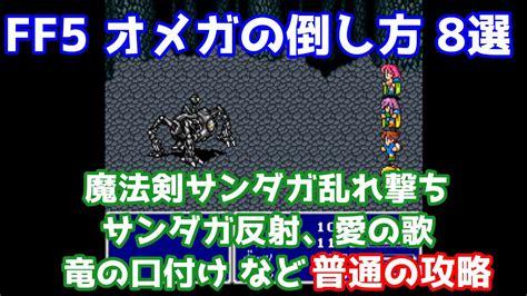 ファイナル ファンタジー 5 攻略