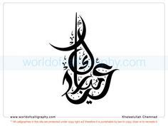 eid mubarak calligraphy calligraphy  calligraphy