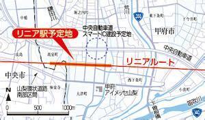 リニア 甲府 駅