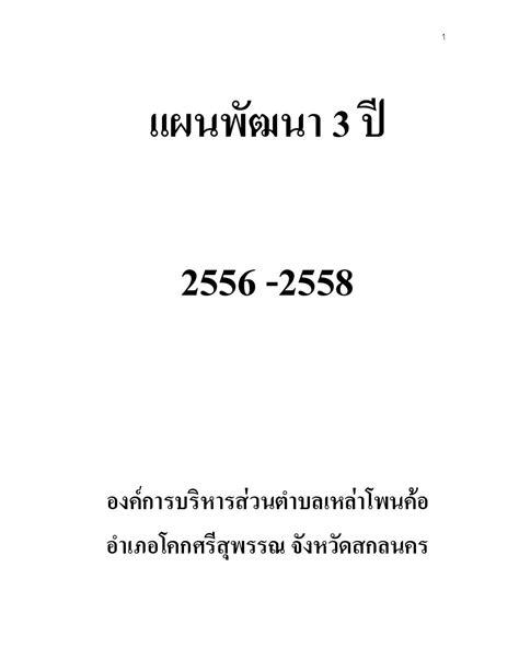 แผนพัฒนา 2556  2558 By Lpkebook Laoponekaw Issuu