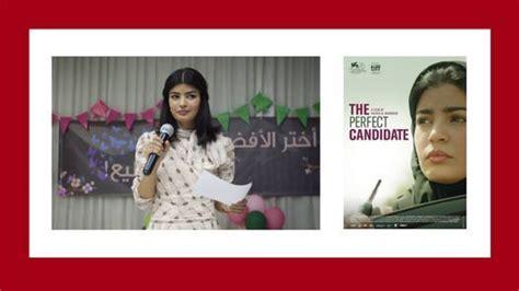 The Perfect Candidate, Cinema Akil, Dubai, 5 January 2021